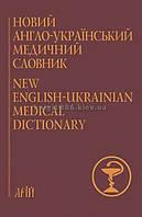 Англійська мова (English) | Новий англо-українсько-англійський медичний словник | Мокіна | Арий