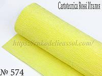 Креп бумага Cartotecnica Rossi Италия - нежно-лимонная, № 574