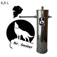 """Дымогенератор для холодного и горячего копчения """"Mr. Smoker - 4,5 L"""" + компрессор"""