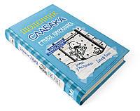 Щоденник слабака. Книга 6. Стінна лихоманка Джеф Кинни