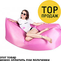 Надувной диван / Надувной шезлонг диван мешок Ламзак Lamzac светло-розовый
