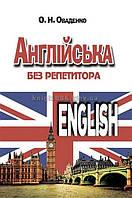Англійська мова (English) | Самовчитель. Без репетитора | Оваденко | Арий