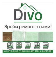 ПВХ панели TM DIVO® 250х8х6000 мм (С термопереводом)