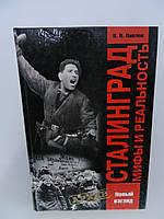 Павлов В.В. Сталинград: мифы и реальность (б/у).