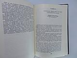 Гвоздецкий Н.А. Советские географические исследования и открытия (б/у)., фото 6