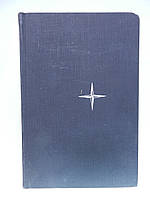 Гвоздецкий Н.А. Советские географические исследования и открытия (б/у)., фото 1