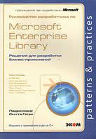 Руководство разработчика по Microsoft Enterprise Library. Решения для разработки бизнес-приложений