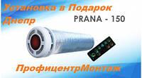 """Рекуператор """"PRANA - 150"""" Днепр Бесплатная установка, фото 1"""
