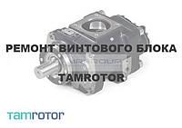 Ремонт винтового блока Tamrotor