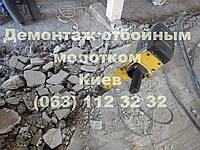 Демонтаж відбійним молотком, фото 1