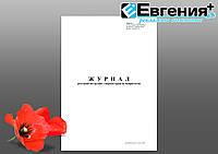 Журнал реєстрації інструкцій з охорони праці на підприємстві