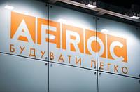 Лучший газоблок на Украине это Aeroc