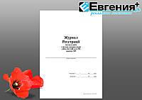 Журнал Реєстрації інструктажів з питань охорони праці (ДНА ОЛ 3.00-4.12-99) додаток №9