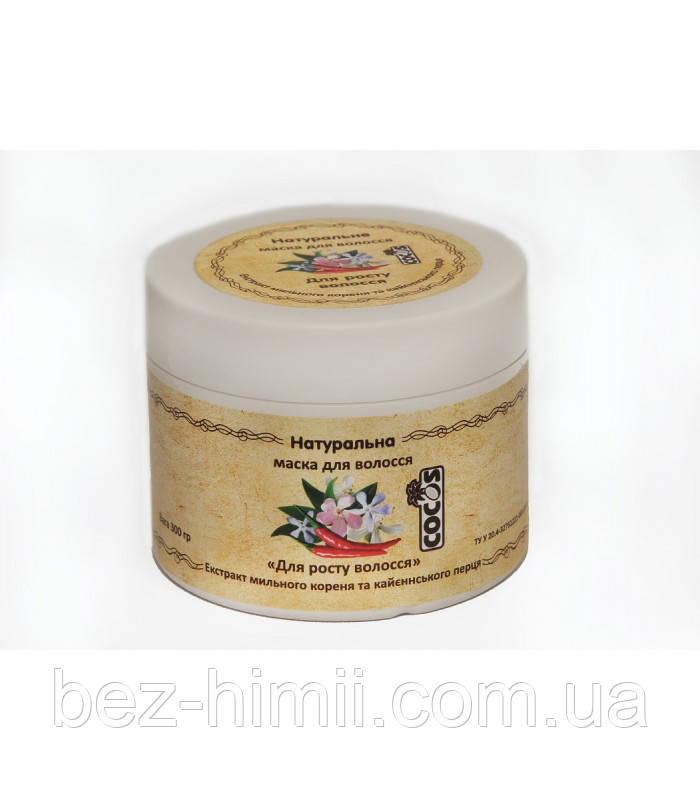 Маска-активатор для роста волос с мыльным корнем и кайенским перцем