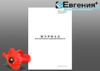 Журнал обліку видачі інструкцій з охорони праці