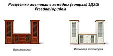 Гостиная Freedom с комодом 2Д3Ш орех/патина (Микс-мебель ТМ), фото 3