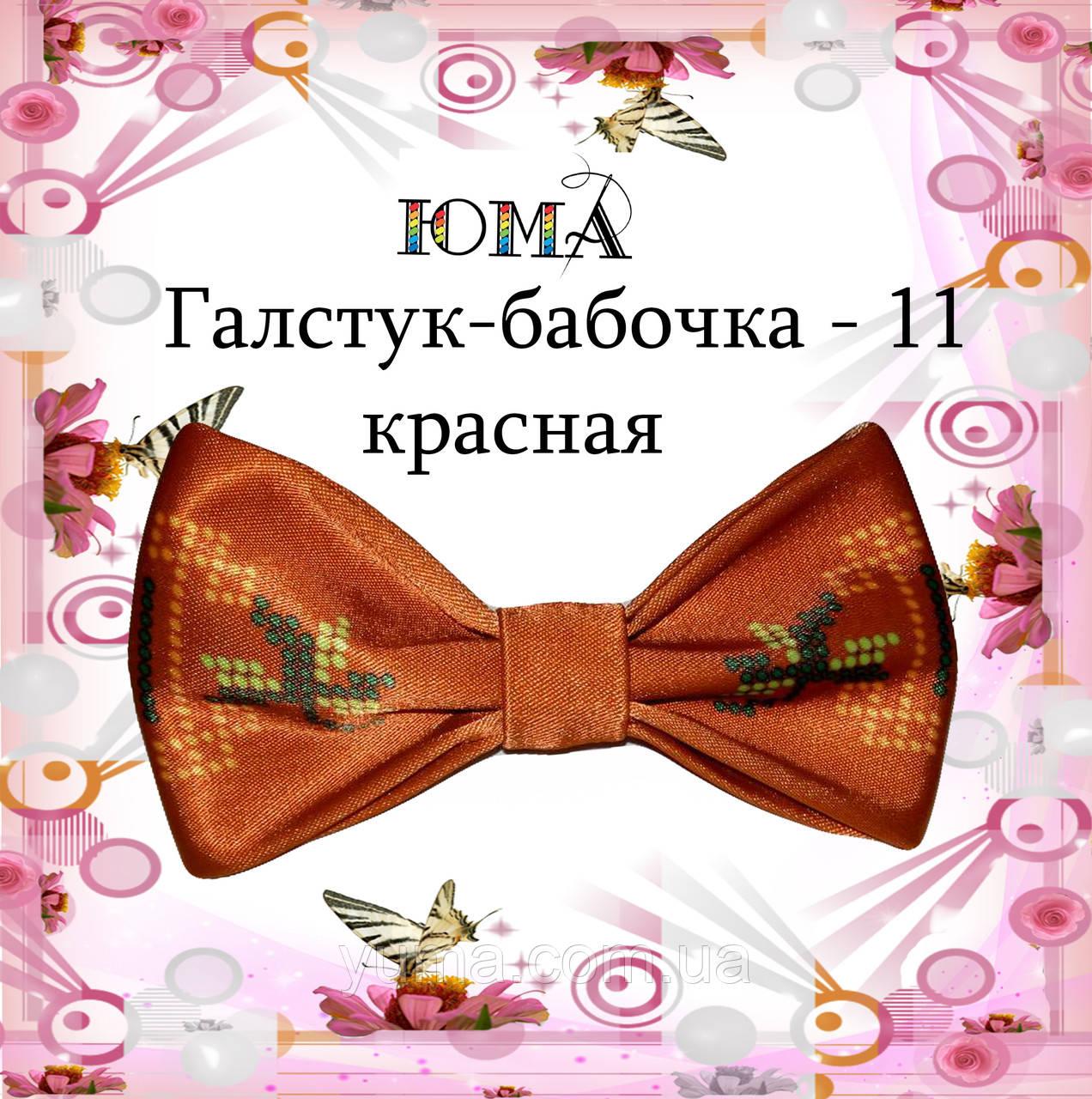 Галстук бабочка для вышивки красная