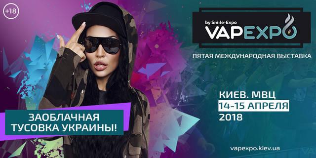 В Киеве пройдет пятая вейп-выставка VAPEXPO Kiev!