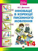Інновації в корекції писемного мовлення молодших школярів. К.Г.Дяченко