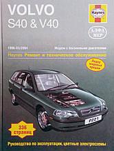 VOLVO S40 & V40  Модели 1996-03/2004 гг.    Бензин   Руководство по ремонту и эксплуатации