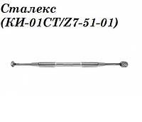 Сталекс (КИ-01СТ/Z7-51-01) Ложка косметологическая двусторонняя (УНО + прямоуг. шумовка 15 отв)