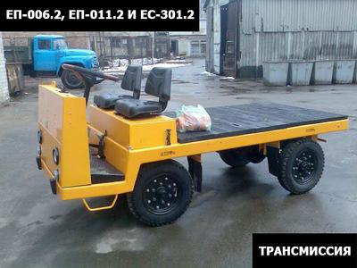 Трансмиссия ЭЛЕКТРОКАРОВ ЕП-006.2, ЕП-011.2 И ЕС-301.2