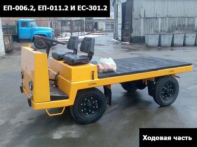 Ходовая часть ЭЛЕКТРОКАРОВ ЕП-006.2, ЕП-011.2 И ЕС-301.2