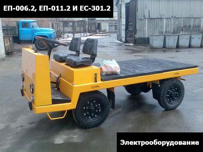 Электрооборудование ЭЛЕКТРОКАРОВ ЕП-006.2, ЕП-011.2 И ЕС-301.2