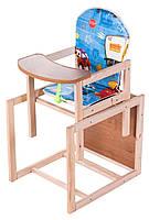 Стульчик для кормления трансформер детский деревянный Тачки