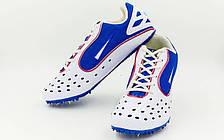Шиповки беговые Nike OB-6096 (реплика)