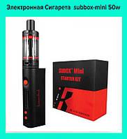 Электронная Сигарета  subbox-mini 50w