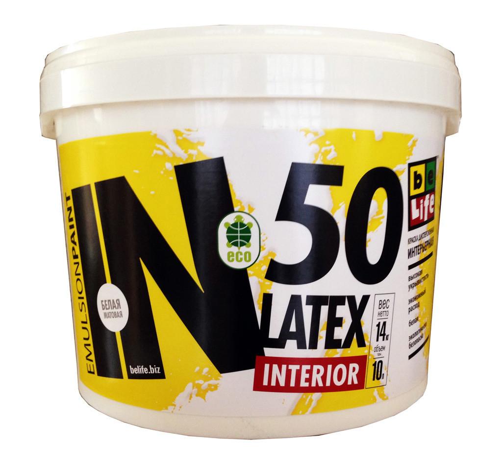Дисперсионные интерьерная краска Belife Latex Interior IN50, 10л, 14кг