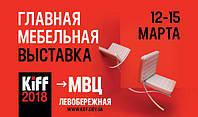 Mediaprint Ukraine на KIFF 2018