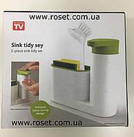 Дозатор  для жидкого мыла, Sink tidy sey 2-piece .