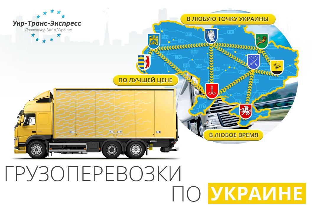 Грузоперевозки по Украине, из Украины, в Украину.