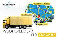 Грузоперевозки по Украине, из Украины, в Украину., фото 1