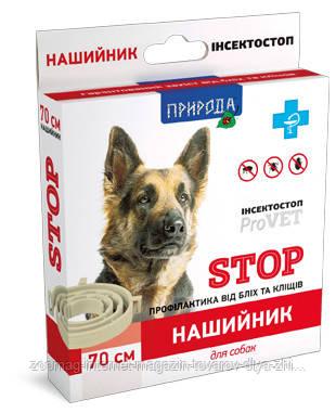 Ошейник от блох и клещей для собак «ИнсектоSTOP» 70 см Природа™