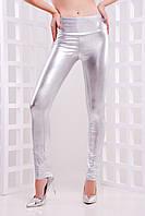Модные  серебристые лосины женские   (42-48), доставка по Украине