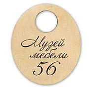Номерок гардеробный из дерева с логотипом по низким ценам и быстрым срокам