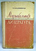 """Книга """"Музыкальная литература"""""""