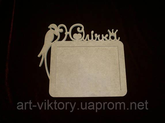 Рамка для фото Юлічка (24 х 20,5 см), декор, фото 2