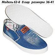 Подростковые мокасины оптом 36-41рр. Модель мокасин 62-8