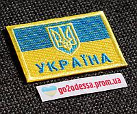 Нашивка шеврон прапор України з Тризубом Україна, флаг Украины с Тризубом, шеврон Украина купить, фото 1