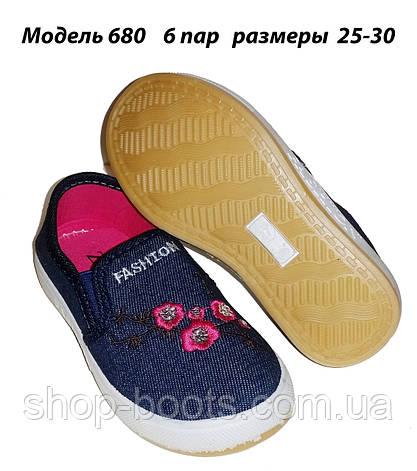 Детские мокасины оптом 25-30рр. Модель мокасин 680, фото 2