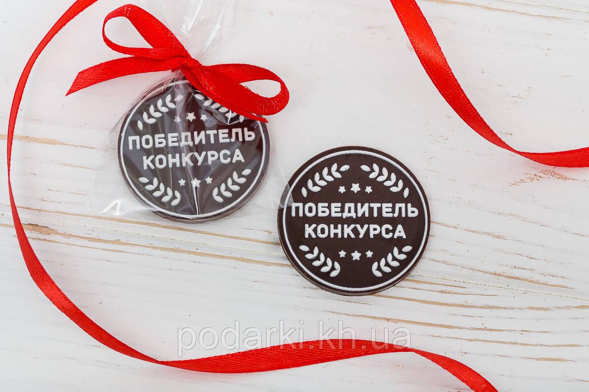 Шоколадный медальон победителю конкурса