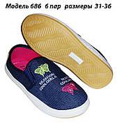Подростковые  мокасины оптом 31-36рр. Модель мокасин 686