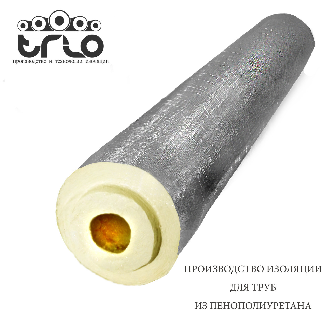 Утеплитель для труб в защитном покрытии из фольгопергамина (фольгоизола) -    Ø 48/43 мм