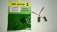 Щітки вугільні для болгарки Bosch GWS 6-115 1607014162 (ABC) ABC GROUP