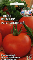 Томат Марс улучшенный  F1