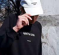 Свитшот | Спутник 1985 | Цветы зла | Мужской | Женский